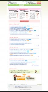 看護師の転職【メディカルステーション】大阪・兵庫・関西の看護師求人・派遣