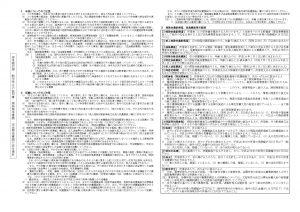h29_01_ページ_2